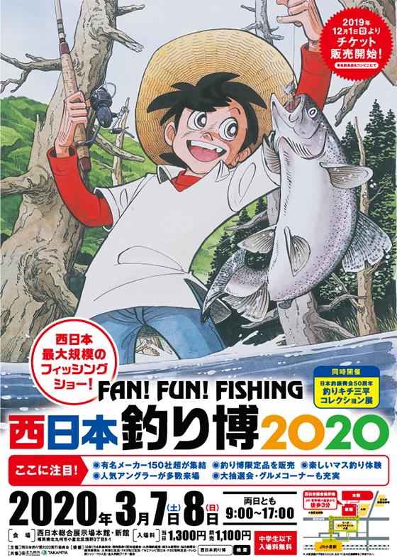 北九州の【西日本釣り博2020】に出展します!